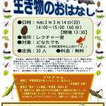 講演会チラシ_page-0001