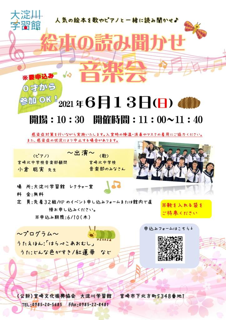 【R3-6月】絵本の読み聞かせ音楽会チラシ-1