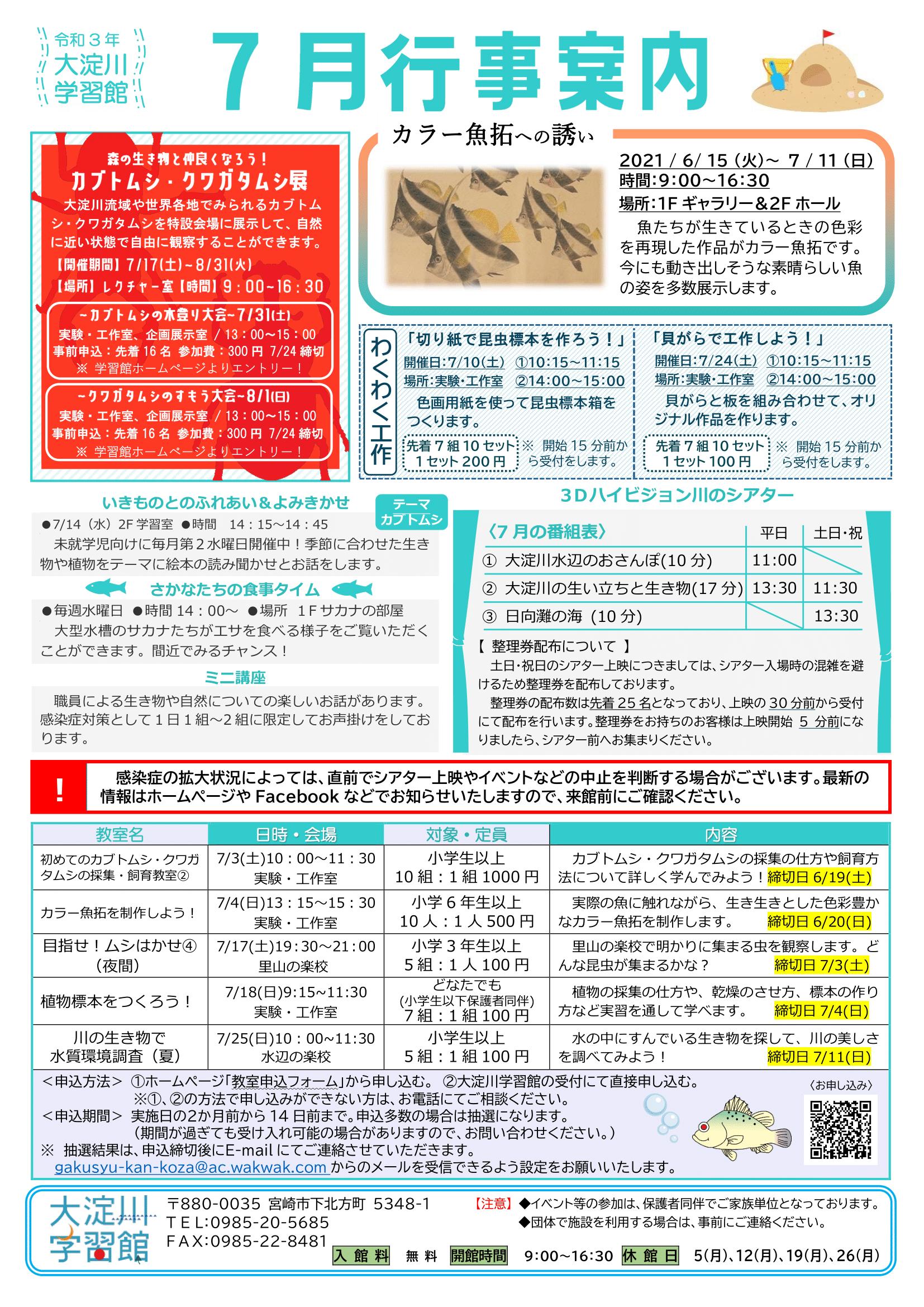 7月行事案内-1